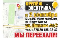 """Магазин """"Крепёж и Электрика"""" уже открылся по новому адресу"""