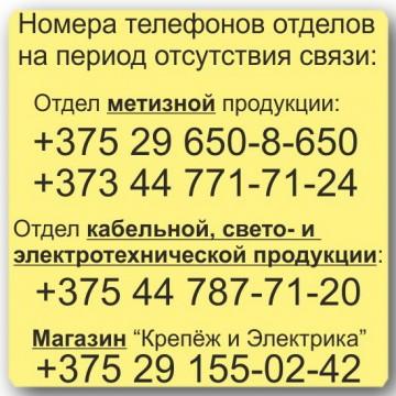 В связи с перебоем работы телефонной линии