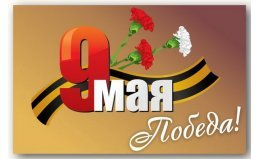 Поздравляем Вас и Ваших родных с днем Победы в Великой Отечественной войне!