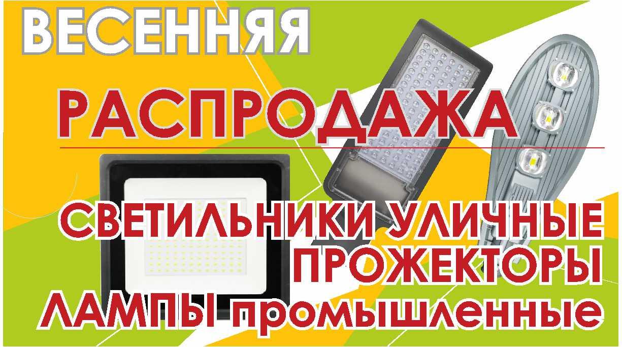 Весенняя распродажа светодиодной продукции